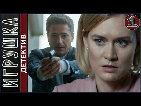 Игрушка (2020). 1 серия. Детектив, премьера.