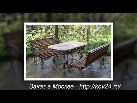 Кованые лавочки, стулья, столы – примеры изделий художественной ковки – 8 (499) 322-49-51