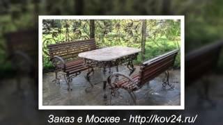Кованые лавочки, стулья, столы – примеры изделий художественной ковки – 8 (499) 322-49-51(Кованые лавочки, стулья, столы. Мы предлагаем кованые лавочки, стулья и столы для изысканного и практичного..., 2015-05-07T11:29:38.000Z)