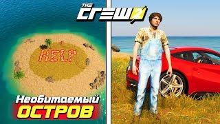 НЕОБИТАЕМЫЙ ОСТРОВ В ОКЕАНЕ С ВЫЖИВШИМ! - THE CREW 2