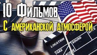 10 отличных фильмов , хорошо передающих атмосферу жизни в Америке