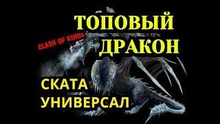 Clash of kings Дракон / Топ Дракон - Ската/ Самый универсальный / Russian Bes /
