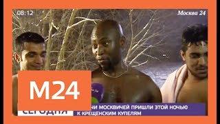 Тысячи москвичей пришли этой ночью к крещенским купелям