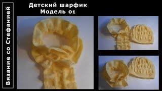 Как связать детский шарфик Модель 01
