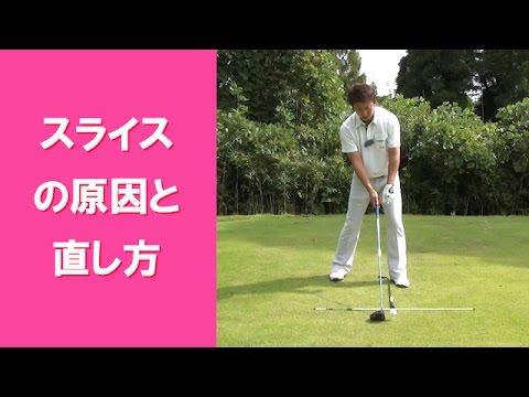 【長岡プロのゴルフレッスン】スライスの原因と直し方