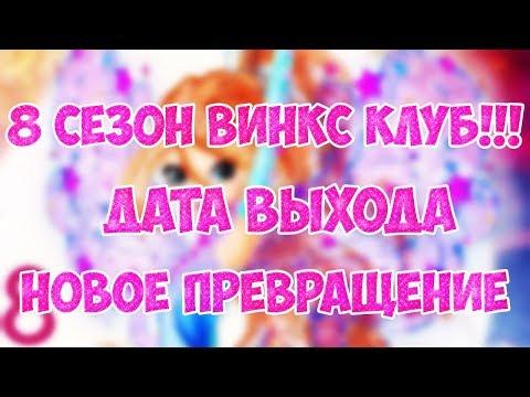 Мультфильм винкс 8 сезон дата выхода