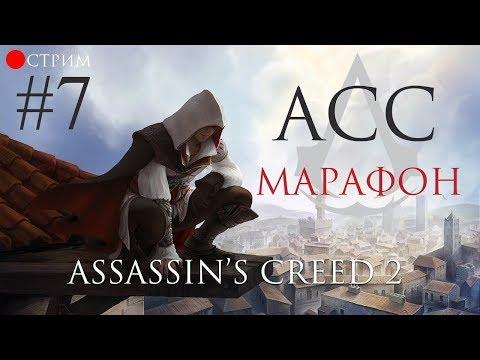 Assassin's Creed 2 -  Прохождение всех частей (ASS МАРАФОН #7) thumbnail