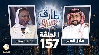 برنامج طارق شو الحلقة 157 - ضيف الحلقة خديجة معاذ