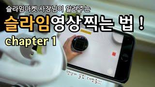 마켓 사장님의 슬라임영상찍는법 대공개! | 슬라임 영상…