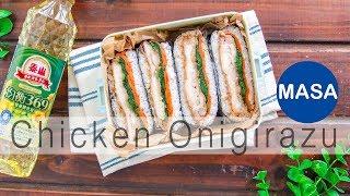 Presented by 泰山 雞排免捏飯糰/Chicken Tatsuta Onigirazu