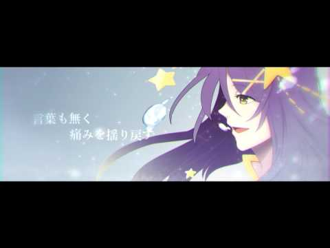 【UTAUカバー】 曖昧さ回避 (Disambiguation)【星水晶 / Hoshisuisyo】