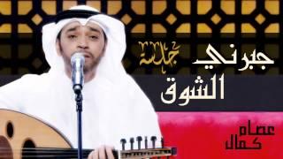 عصام كمال - جبرني الشوق (حصرياً) | جلسة 2015