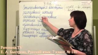 Peremena TV Русский язык, Быстрова, № 146