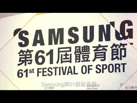 Samsung 61st Festival of Sport Carnival cum Opening Ceremony