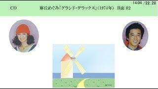 説明 前回「麻丘めぐみベストアルバムのボーナストラック」 https://you...