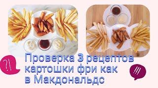 Проверка 3 рецептов Картошка фри как в Макдональдс Реально