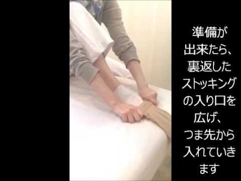 医療用弾性ストッキングつま先なし履き方動画