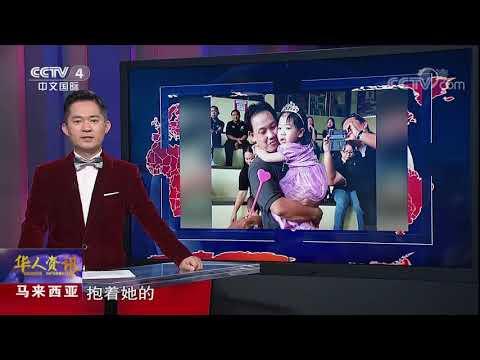 《华人世界》 20171107 | CCTV-4