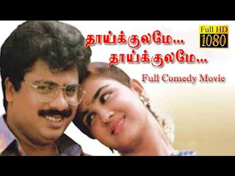 Thaikulame Thaikulame | Pandiyarajan,Vadivelu,Oorvasi | Tamil Comedy Movie HD