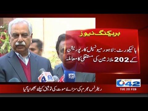 ہائیکورٹ لاہور میونسپل کارپوریشن کے 202 ملازمین کی مستقلی کا معاملہ