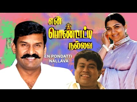 en pondatti nallava tamil full movie | super hit tamil movie