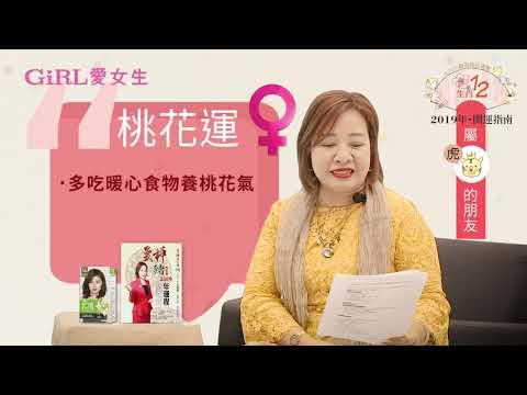 2019年 生肖開運指南 (虎)