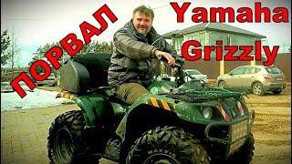 Yamaha Grizzly 350 Порвали раму. Ремонт малыми силами!