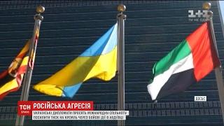 Україна звернулась до ООН посилити тиск на Кремль через ситуацію в Авдіївці