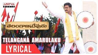 Telangana Amarulaku Lyrical || Telangana Devudu Songs || Srikanth, Sangeetha
