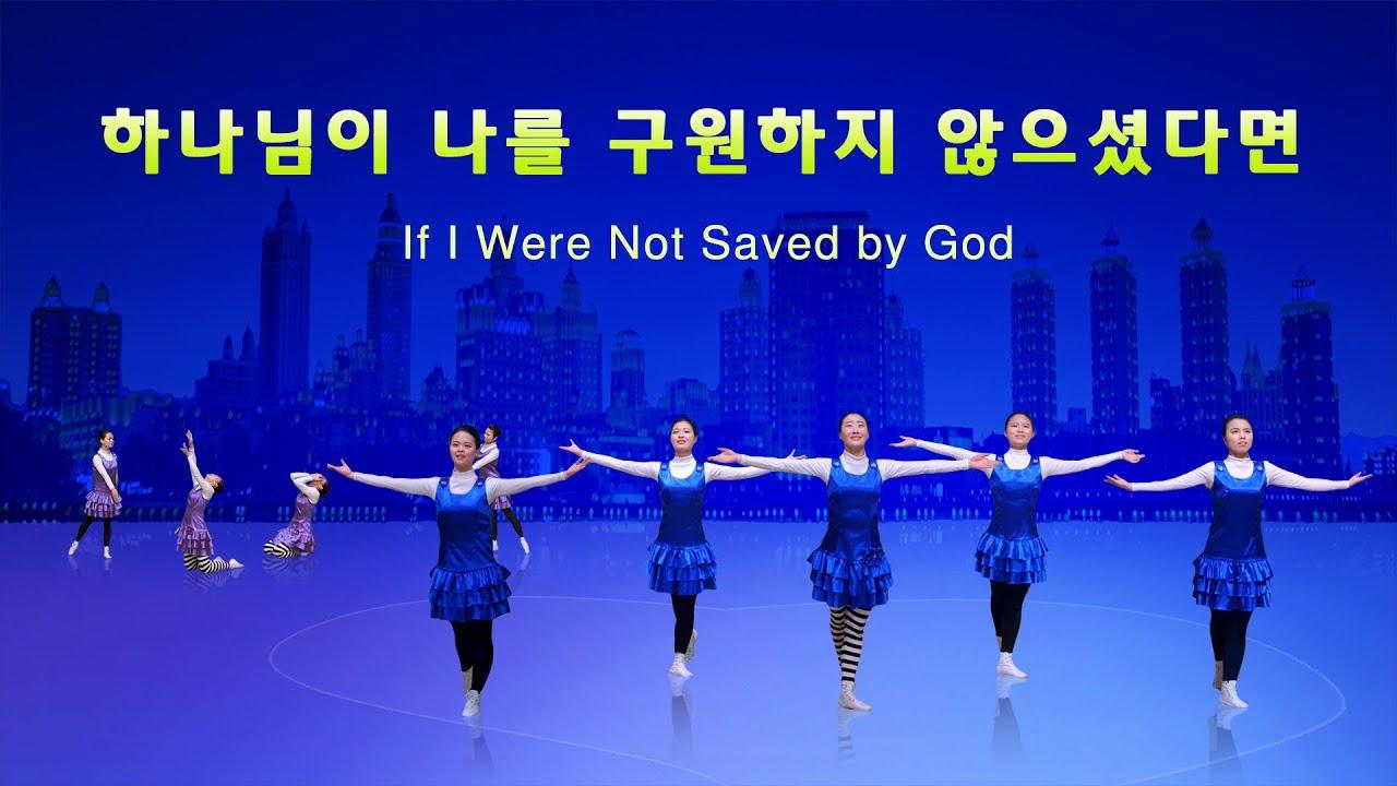 찬양 댄스 <하나님이 나를 구원하지 않으셨다면>