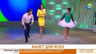 Одежда для Фитнеса Grishko. Фитнес Маленьких Лебедей: что Такое Домашний Балет - МИР24