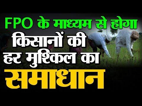 FPO से किसानो को कैसे मिलेगा फायदा | Food Processing | ग्राम पंचायत | Narendra Singh Tomar