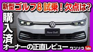 【欠点は?】ゴルフ8試乗しました!! eTSI STYLEの走りの評価は? 購入済みオーナーの正直レポート! | VW GOLF VIII 2021