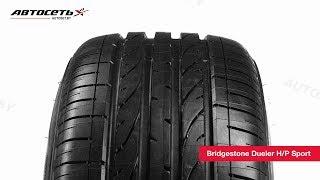 Обзор летней шины Bridgestone Dueler H/P Sport ● Автосеть ●