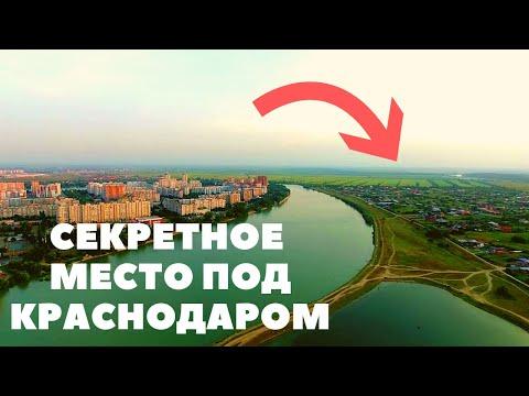 Секретные участки под Краснодаром. 🧙 1 млн. за 10 сот.👍 Переезд в Краснодарский край.🏡