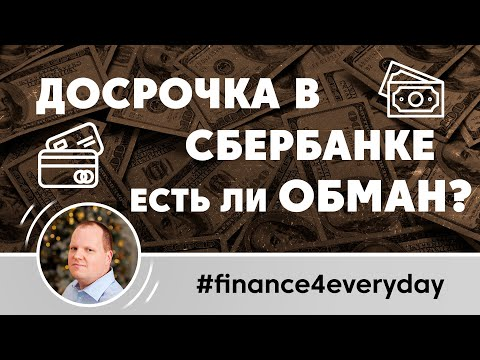 Обман при досрочном погашении кредита или ипотеки