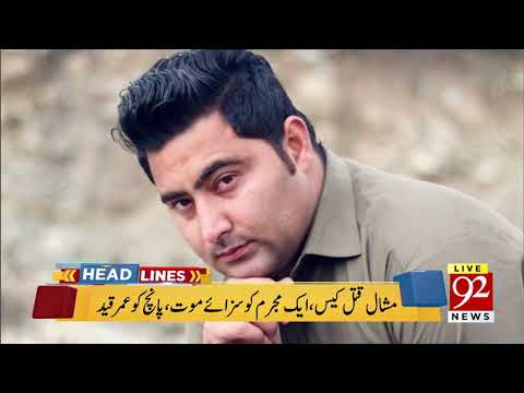92 News Headlines 12:00 AM - 08 February 2018 - 92NewsHDPlus