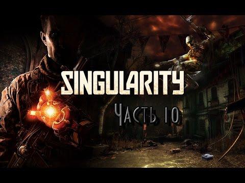 Читы для Singularity чит коды, nocd, nodvd, трейнер