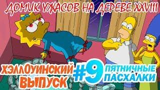 Симпсоны: ПАСХАЛКИ в Хэллоуинских сериях! | Домик ужасов на дереве #28 ПП с Муви Маус #9 Movie Mouse