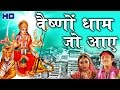 Maiya Ka Mandir Super Hit Navratra Song Must Watch Ambey Bhakti