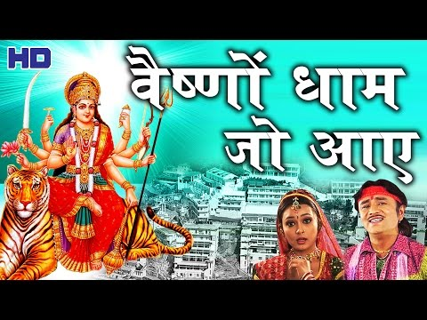 Maiya Ka Mandir  || वैष्णो धाम  जो आये  || Super Hit Navratra Song || Must watch # Ambey Bhakti