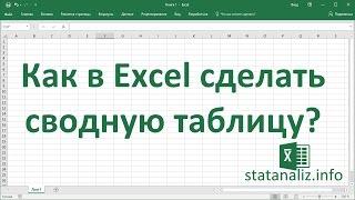 Как сделать сводную таблицу в MS Excel