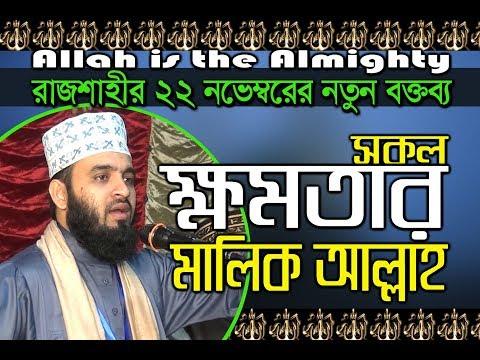 bangla-waz-mahfil-2018-by-mizanur-rahman-azhari-ইসলামী-জগতের-আলোকিত-মুখ,-অত্যাধুনিক-উপস্থাপন