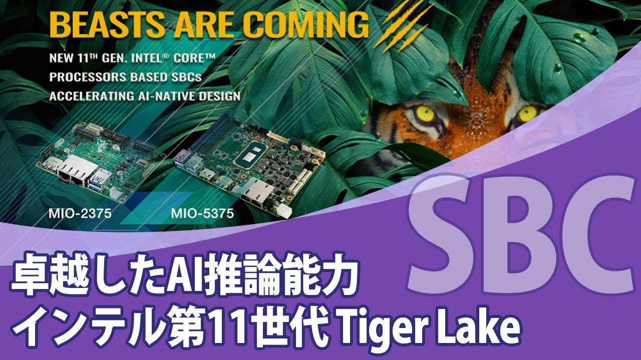インテル 第11世代 Tiger Lakeの性能とは?  Advantech MIO-2375/5375