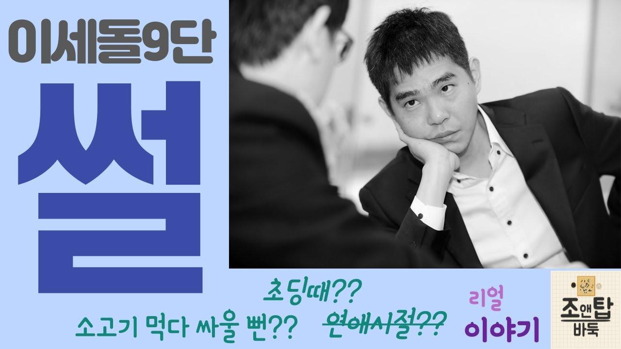 이세돌9단과 함께한 순간들에 대한 기억!! (1탄)