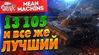 """""""АМХ 13 105 - И ВСЕ ЖЕ...ЛУЧШИЙ """" / ЭТО МОЙ ВЫБОР :) #ЛучшееДляВас"""