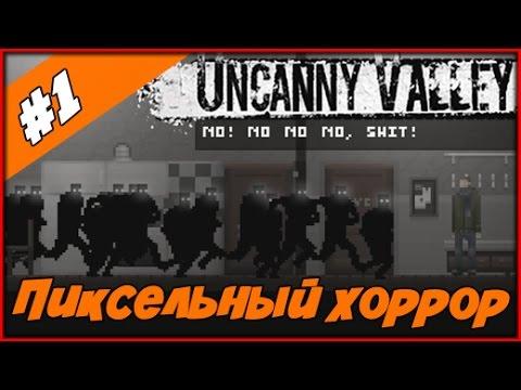 Прохождение Uncanny Valley ◄#1► Пиксельный хоррор