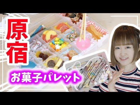 【TikTok 大流行】プチッと割れる!? 原宿のお菓子でお菓子パレット作ってみた♡【100均DIY】