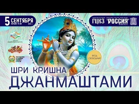 Прямая трансляция Джанмаштами 2015 в ГЦКЗ Россия Лужники, Москва