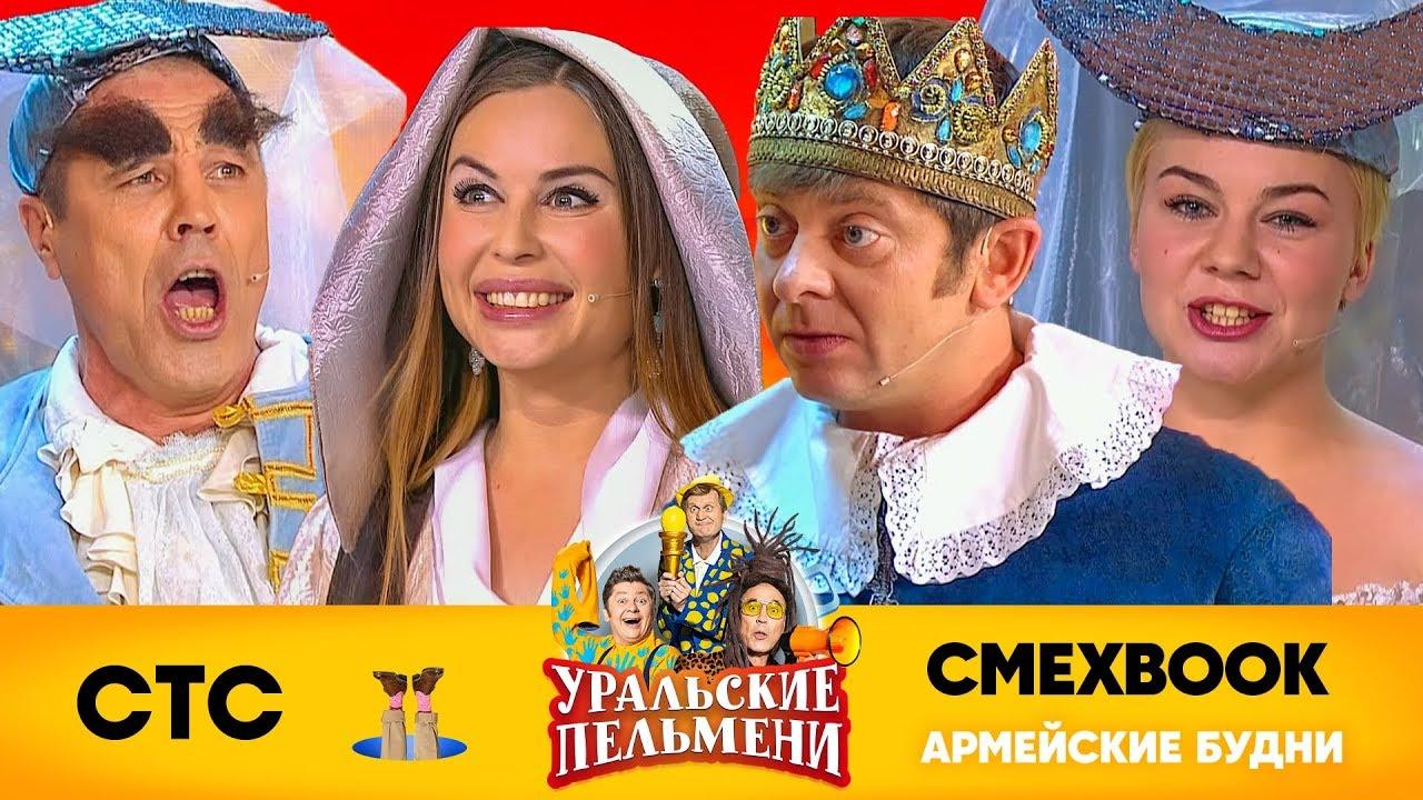 Уральские пельмени (Армейские будни) смотреть онлайн
